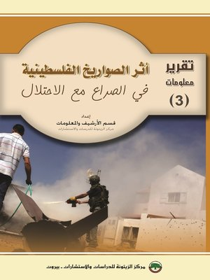 cover image of أثر الصواريخ الفلسطينية في الصراع مع الإحتلال الإسرائيلي