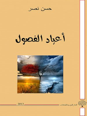 cover image of أعياد الفصول
