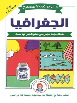 cover image of الجغرافيا