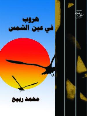 cover image of هروب فى عين شمس