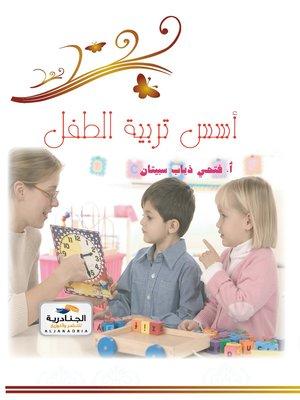 cover image of أسس تربية الطفل