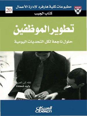 cover image of تطوير الموظفين