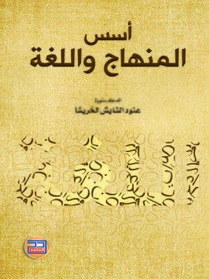 cover image of أسس المنهاج واللغة