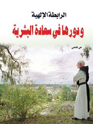 cover image of الرابطة الإلهية ودورها في سعادة البشرية