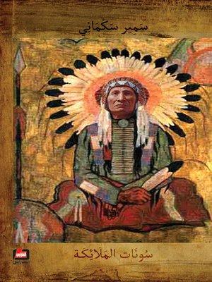 cover image of سونات الملائكة