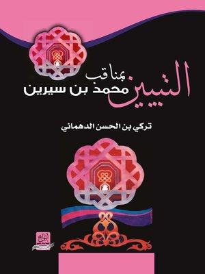 cover image of التبيين بمناقب محمد بن سيرين