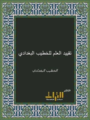 cover image of تقييد العلم للخطيب البغدادي