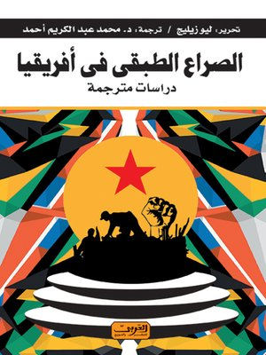 cover image of الصراع الطبقي في إفريقيا : المقاومة والصراع