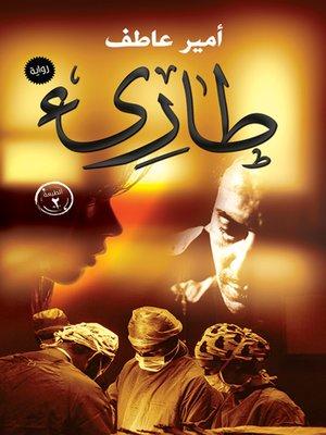 cover image of طارئ
