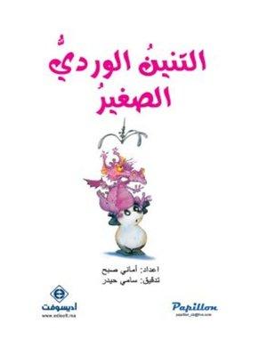 cover image of التنين الوردي الصغير