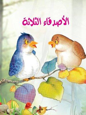 cover image of الأصدقاء الثلاثة
