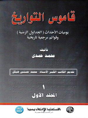 cover image of قاموس التواريخ : المجلد الأول : يوميات الأحداث ( الجداول الزمنية ) و قوائم مرجعية تاريخية