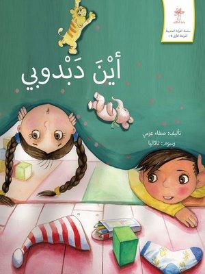 cover image of أين دبدوبي