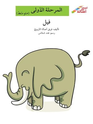 cover image of فيل