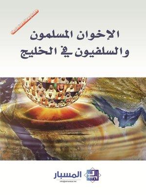 cover image of الإخوان المسلمون والسلفيون في الخليج