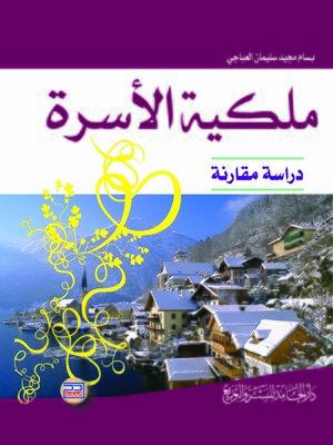 cover image of ملكية الأسرة