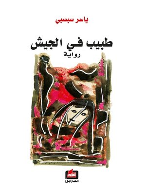 cover image of طبيب في الجيش