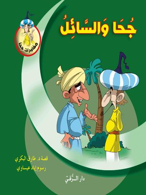 cover image of جحا والسائل