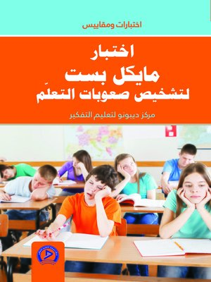 cover image of اختبار مايكل بست لتشخيص صعوبات التعلم = Mykle Bust Test for the Diagnosis of Learning Disabilities