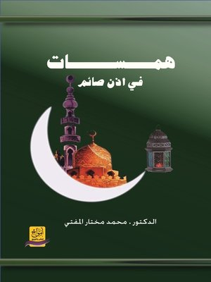 cover image of همسات في أذن صائم