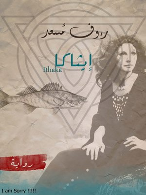 cover image of إيثاكا