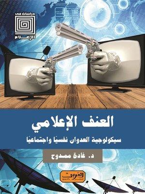 cover image of العنف الإعلامي