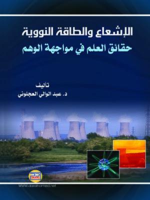 cover image of الإشعاع والطاقة النووية