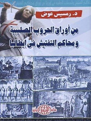 cover image of من أوراق الحروب الصليبية ومحاكم التفتيش في إيطاليا