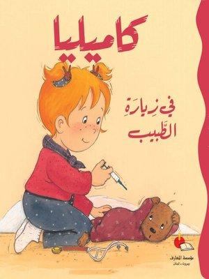 cover image of كاميليا في زيارة الطبيب