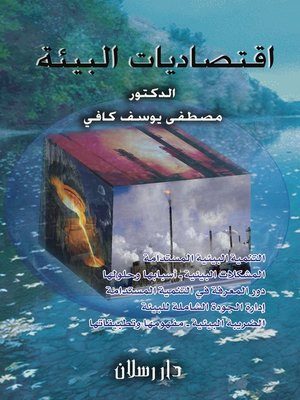 cover image of اقتصاديات البيئة و العولمة Environmental Economics and Globalization