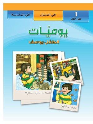 cover image of يوميات الطفل يوسف في المنزل - في المدرسة