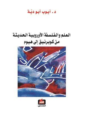 cover image of العلم و الفلسفة الأوروبية الحديثة