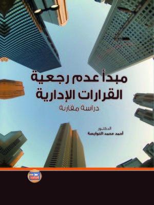 cover image of مبدأ عدم رجعية القرارات الإدارية : دراسة مقارنة : فرنسا ، مصر ، الأردن