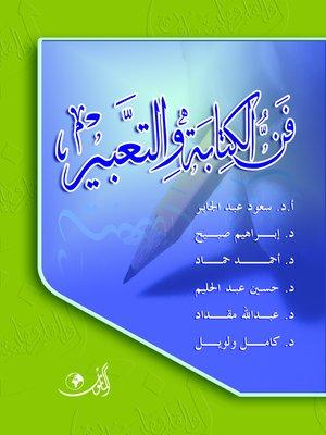 cover image of فن الكتابة والتعبير