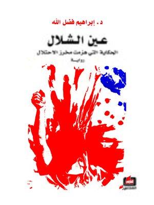 cover image of عين الشلال