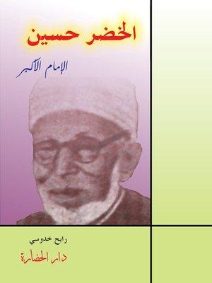cover image of الخضر حسين : الإمام الأكبر