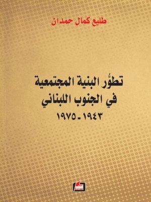 cover image of تطور البنية المجتمعية في الجنوب اللبناني بين 1943 - 1975