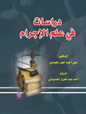 cover image of دراسات في علم الإجرام