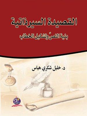 cover image of القصيدة السيرذاتية : بنية النص وتشكيل الخطاب