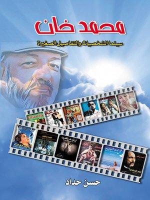 cover image of محمد خان .. سينما الشخصيات والتفاصيل الصغيرة