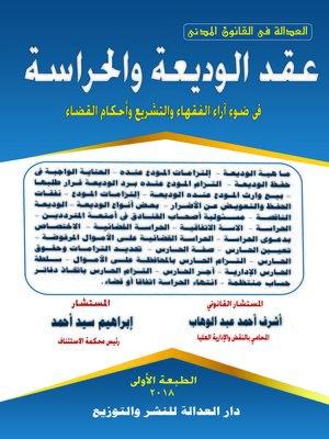 cover image of عقد الوديعة والحراسة