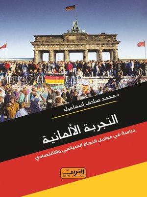 cover image of التجربة الألمانية : دراسة في عوامل النجاح السياسي والاقتصادي