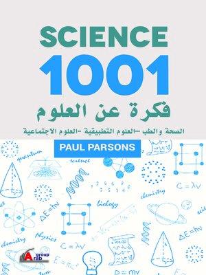 cover image of 1001 فكرة في العلوم