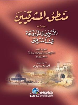 cover image of منطق المشرقيين، ويليه، الأجوزة المزدوجة في المنطق