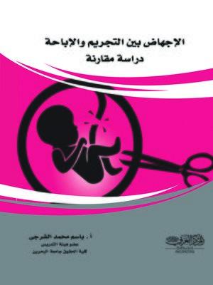 cover image of الإجهاض بين التجريم والإباحة