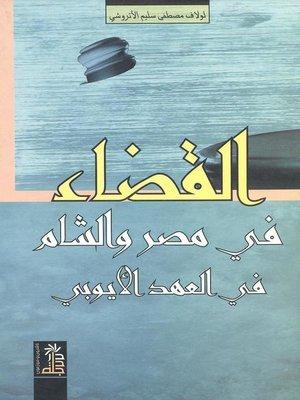 cover image of القضاء في مصر والشام في العهد الأيوبي 570-648 هـ 1174-1250 م