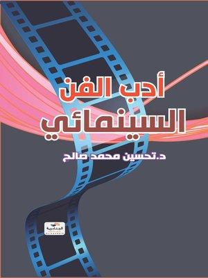 cover image of أدب الفن السينمائي