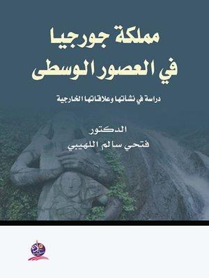 cover image of مملكة جورجيا في العصور الوسطى : دراسة في نشأتها وعلاقاتها الخارجية