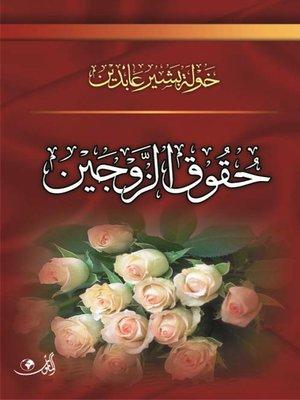 cover image of حقوق الزوجين