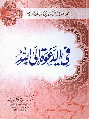 cover image of في الدعوة الى الله